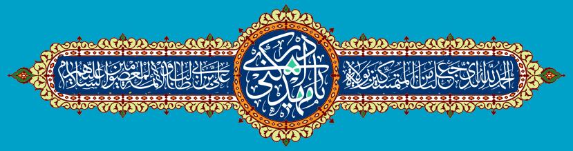 هدر عید غدیر