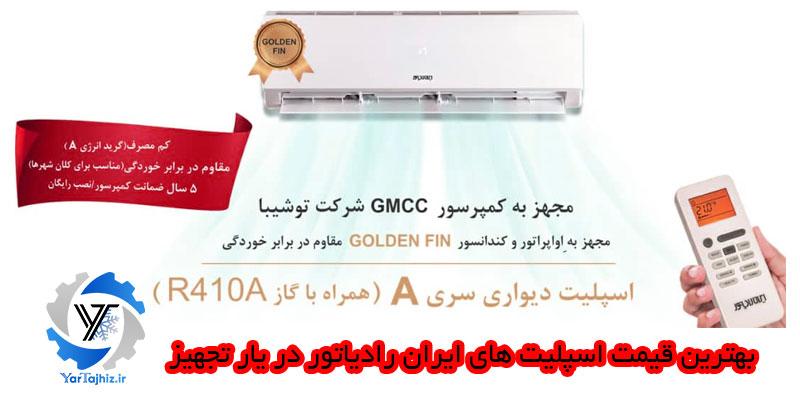 خرید اسپلیت و کولر گازی ایران رادیاتور با قیمت مناسب و تخفیف ویژه